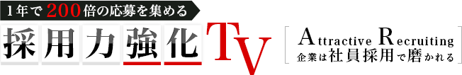 採用力強化TV|グローイング 採用・パワハラ