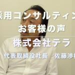 中小企業での採用コンサルティング お客様の声 株式会社テラ 代表取締役社長 佐藤様