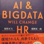 【感想】人工知能×ビッグデータが人事を変える AI & BIGDATA WILL CHANGE HR